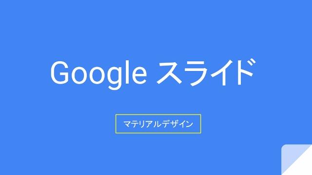 Google スライド マテリアルデザイン (640x360)