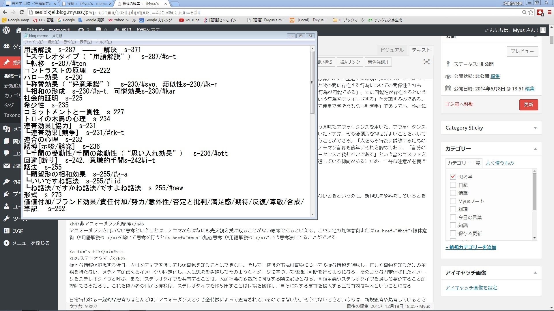 blog ikou