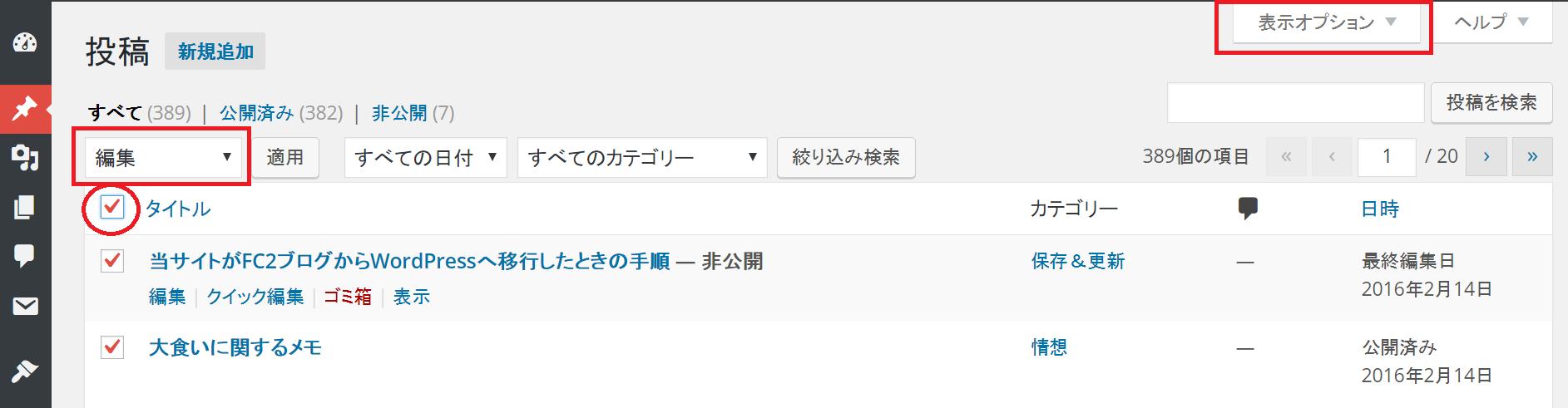 当サイトがfc2ブログからwordpressへ移行したときの手順 myus s memory