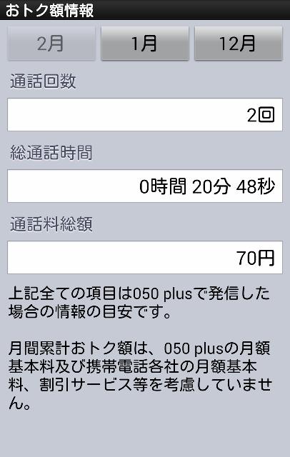 screenshotshare_20160206_190944 (406x640)